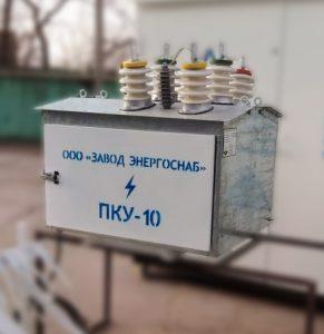 ПКУ 10 кВ
