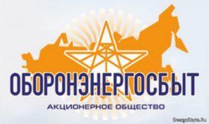 http://zavodves.ru/wp-content/uploads/2018/09/OboronJenergo-300x178.jpg