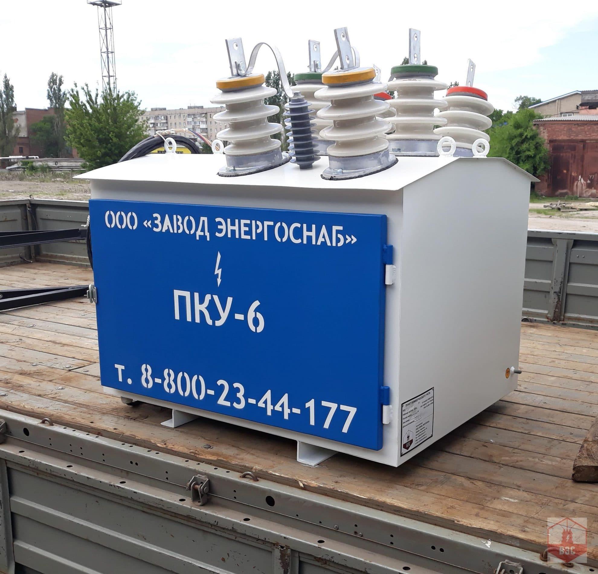Производство высоковольтного и низковольтного электрооборудования